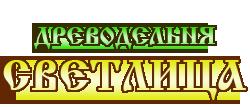 """Фирма Древодельня """"СВЕТЛИЦА"""""""