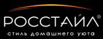 Фирма РОССТАЙЛ