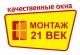 Акции и скидки на пластиковые окна от компании Монтаж 21 Век